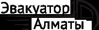 Эвакуатор в Алматы 87074449070